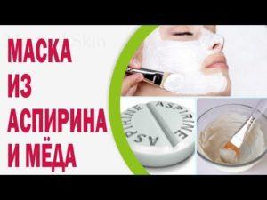 Аспирин в масках для лица польза и вред