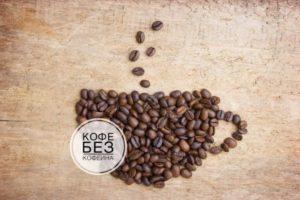 Молотый кофе без кофеина вред и польза
