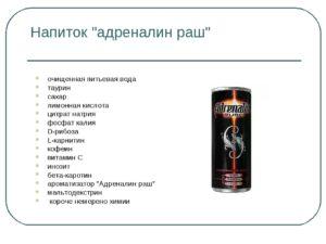 Адреналин напиток вред и польза и вред