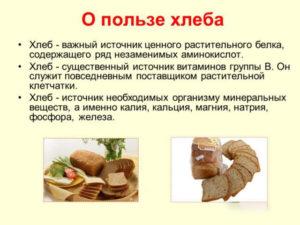 Белый хлеб польза и вред для организма