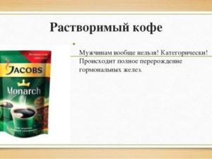 Растворимый кофе польза и вред для мужчин