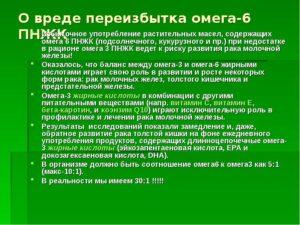 Омега 3 и омега 6 польза и вред
