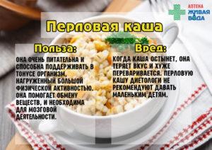 Перловая каша польза и вред калорийность для похудения