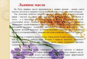 Льняное семя и масло льняное польза и вред
