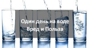 Вред и польза разгрузочных дней на воде