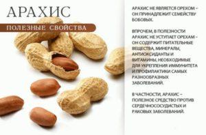 Орех арахис вред и польза и вред