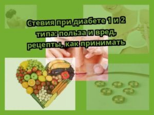 Аскорбинка при диабете 2 типа польза и вред