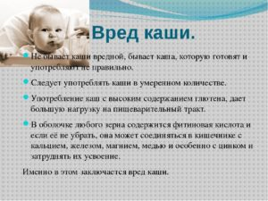 Вред и польза детских каш