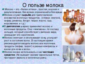 Молоко и молочные продукты вред и польза