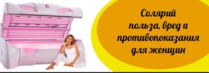 Польза и вред солярия для женщин