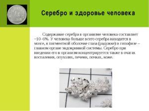 Серебро для организма человека вред и польза