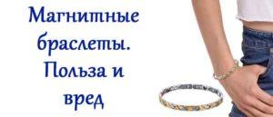 Магнитные браслеты вред и польза и вред