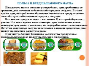 Пальмовое масло в продуктах питания вред или польза