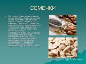 Жареные семечки польза и вред для организма человека