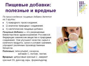 Самые распространенные пищевые добавки вред и польза