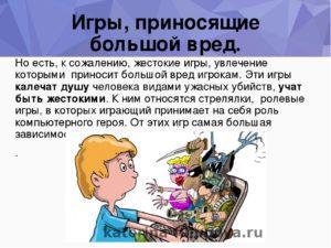 Компьютерные игры вред и польза для детей
