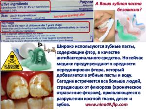 Фторид в зубной пасте польза или вред