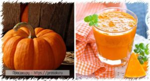 Сок тыквы польза и вред при болезни суставов