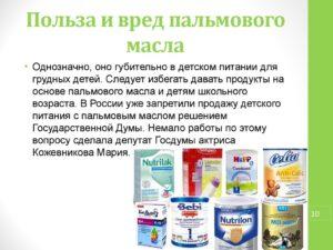 Пальмовое масло в детских смесях вред и польза