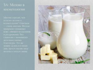 Молоко вред и польза для женщин