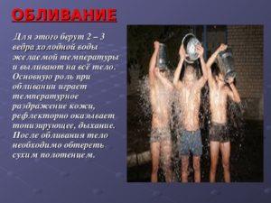 Обливания холодной водой вред и польза и вред