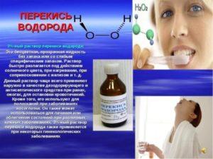 Лечение перекисью водорода вред и польза и вред