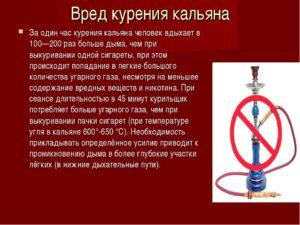 Вред и польза кальяна на организм человека