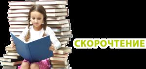 Скорочтение польза и вред для детей