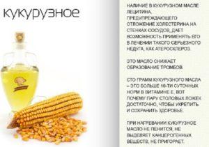 Кукурузное масло в детском питании польза или вред