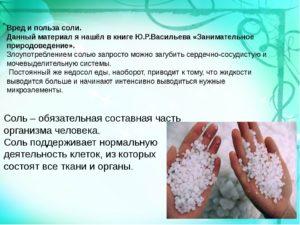 Соленая вода вред и польза и вред