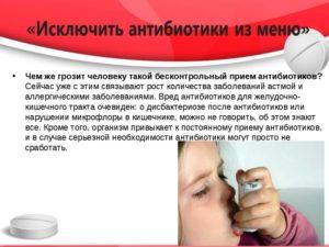 Антибиотики вред и польза для детей