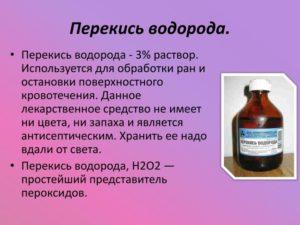 Перекись водорода прием во внутрь польза и вред