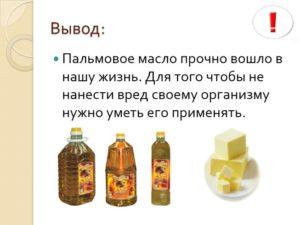 Пальмовое масло в конфетах вред и польза