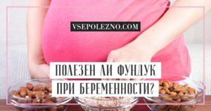 Фундук польза и вред для женщин беременных