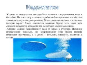 Хлорированная вода в бассейне вред и польза