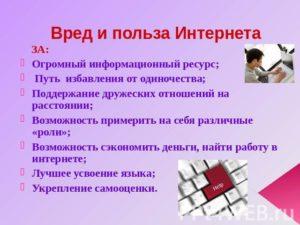 Вред и польза интернета на английском языке