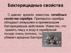 Серебро польза и вред для здоровья человека