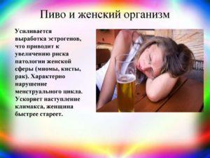 Пиво вред для женщин или польза