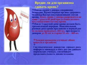 Вред и польза от сдачи донорской крови