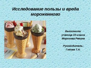 Польза и вред от мороженого