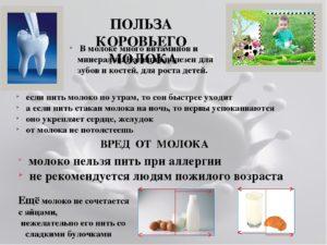 Молоко вред и польза для детей