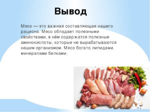 Мясо для детей вред и польза и вред
