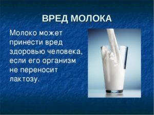 Вред от молока и польза и вред