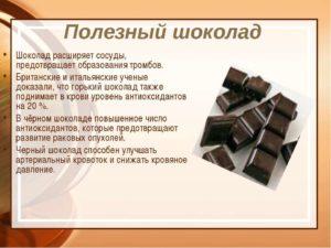 Темный шоколад польза и вред для здоровья