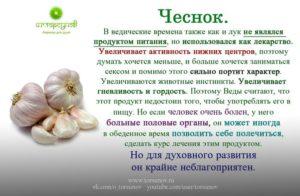 Употребление чеснока каждый день польза и вред