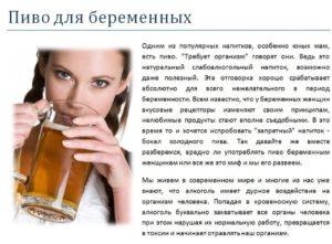 Пиво для женского организма польза и вред