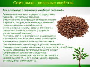 Льняные семена польза и вред как принимать для женщин