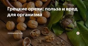 Грецкие орехи польза и вред для женщин похудение