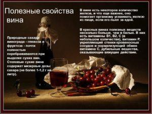 Столовое вино вред и польза и вред