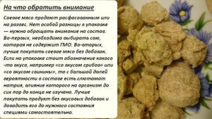 Соевое мясо польза и вред для женщин рецепты